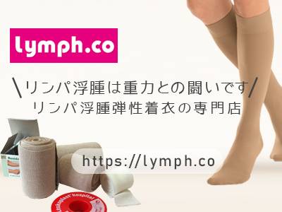リンパ浮腫弾性着衣専門店 (株)リンパ
